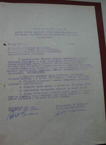 Постановление народного образования   1977г.
