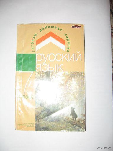 Русский язык. Домашние задания. 7 класс