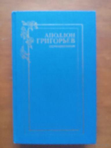 Апполон Григорьев. Сочинения т1.