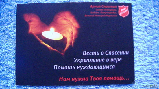 "Карманный календарик ""Армия спасения""  распродажа"