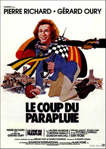 Укол Зонтиком / Coup du parapluie, Le (Пьер Ришар, 1980) Скриншоты внутри