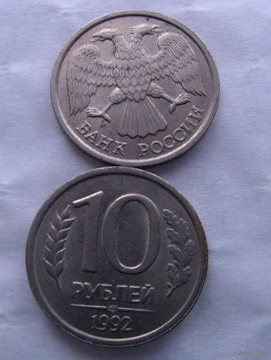 10руб. 1992. (ЛМД) не магнитная  наспродажа