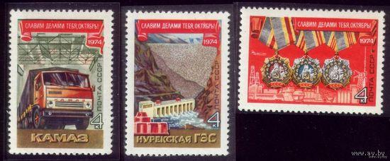 3 марки 1974 год Октябрь 4341-4343