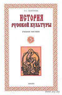 Русская культура: история и современность. Учебное пособие