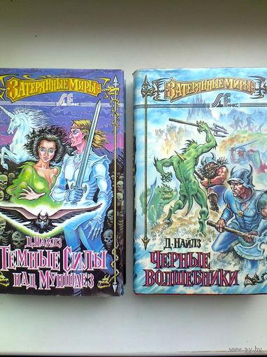 """Фантастическая сага в трех томах (двух книгах).Цикл""""Затерянные миры"""""""