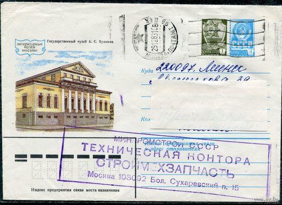 Москва. Государственный музей Пушкина. Конверт прошедший почту. 1982
