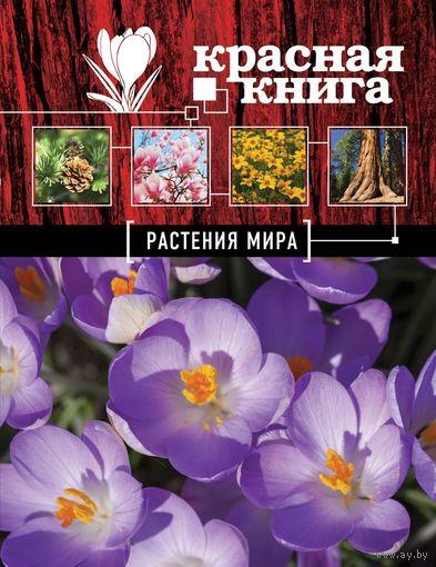 Красная книга. Растения мира. Галина Мелихова