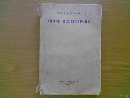 Химия холестерина. Профессор И.А. Ремезов. 1934г.