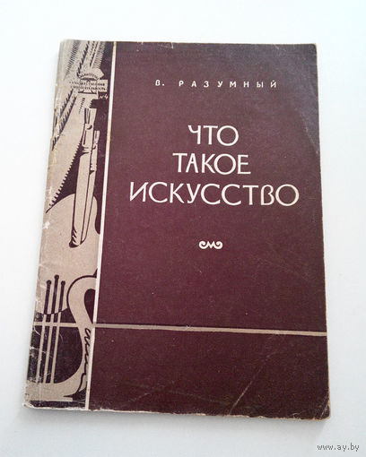 Что такое искусство. В. Разумный. Советская Россия 1958 год #0133-4
