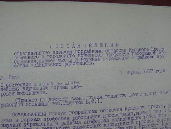 Постановление пленума горрайкома  1977г.