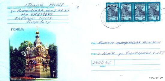 """2003. Конверт, прошедший почту """"Гомель. Каплiца"""" (заказ 403к)"""
