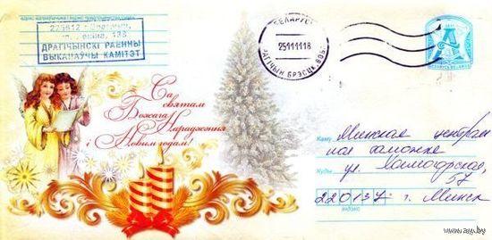 """2011. Конверт, прошедший почту """"Са святам Божага Нараджэння i Новым годам!"""""""