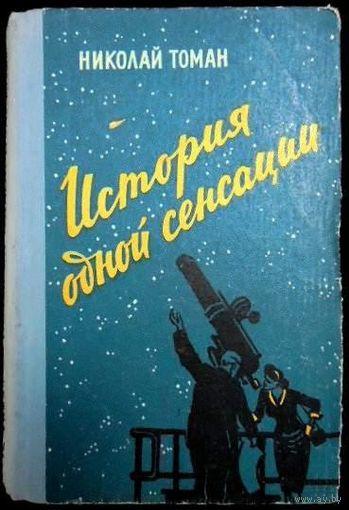 История одной сенсации.(Повести-памфлеты).  Николай Томан Воениздат. 1960