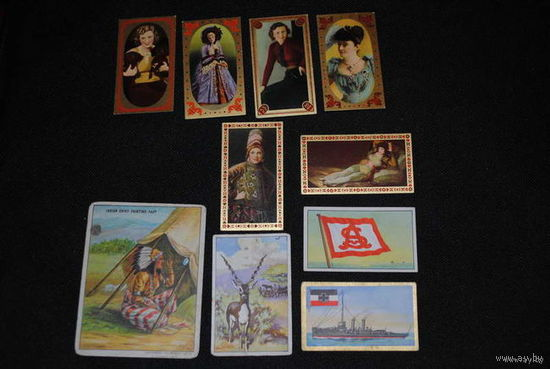 Сборная серия старинных карточек-реклам или вкладышей к сигаретам либо к чаю того времени: моя коллекция до 1917 года - антикварная редкость - цена за всё, что на фото, по отдельности пока не продаю-!