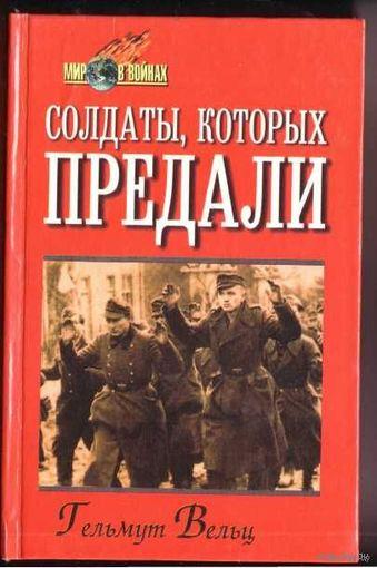 Вельц Г. Солдаты, которых предали. Записки бывшего офицера вермахта. 1999г.