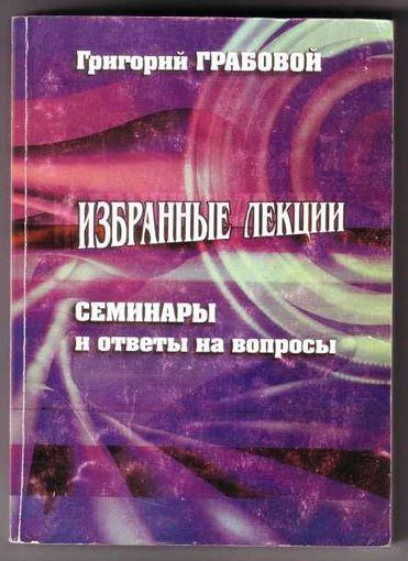 Грабовой Г. Избранные лекции. Семинары и ответы на вопросы. 2004г.