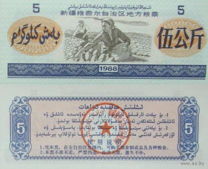 Китай\Синьцзян\1988\5 ед.продовольствия\UNC  распродажа