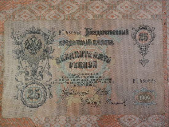Банкнота Россия 25 рублей образца 1909г., Шипов - Сафонов