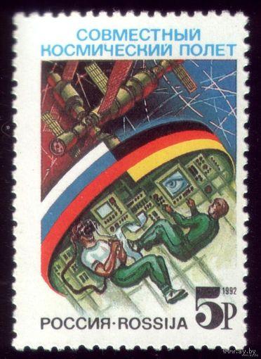 1 марка 1992 год Россия Совместный полёт