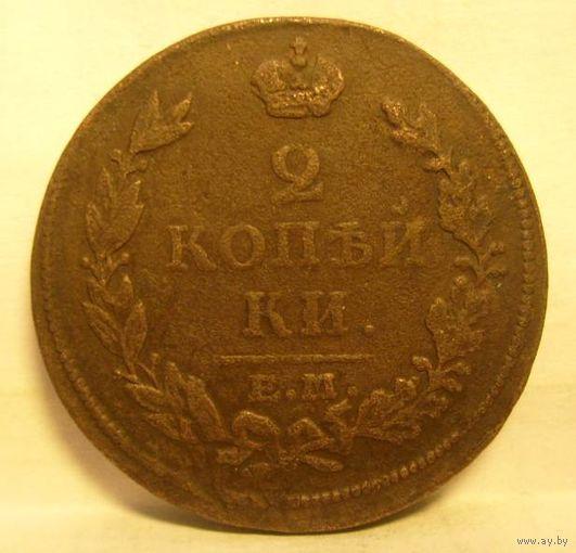 190 2 копейки 1814 года.