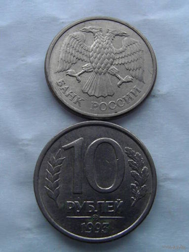 10руб. 1993г (ММД) магнитная   распродажа