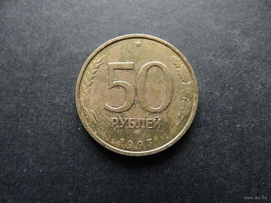 50 рублей 1993 Россия ММД немагнитная (230)
