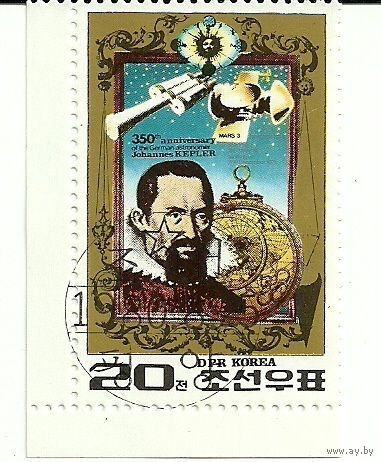 Космос. Астрономия. 350 лет немецкому астороному Кеплеру. КНДР 1980 г. (Корея)
