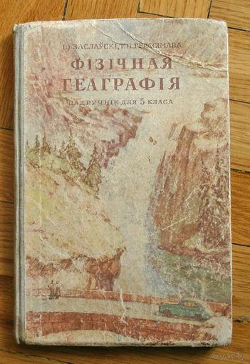 Фiзiчная геаграфiя. 1964 г. (Падручнiк на бел. мове)