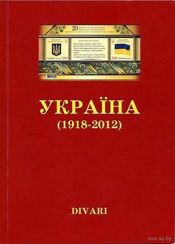 2013 - Divary - Каталог марок Украины - на CD