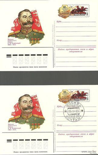 """Лот 2 ОПК 1983 """"Буденный """" чист + спецгашение"""