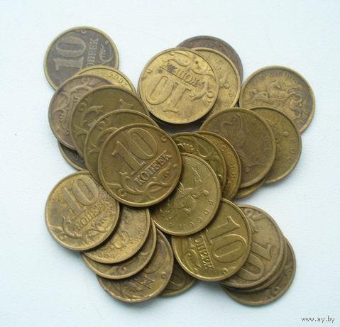 10 копеек желтого металла - 30 штук
