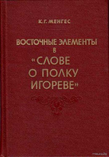Менгес К. Восточные элементы в Слове о полку Игореве. 1979г.