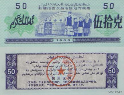 Китай\Синьцзян\1988\50 ед.продовольствия\UNC   распродажа