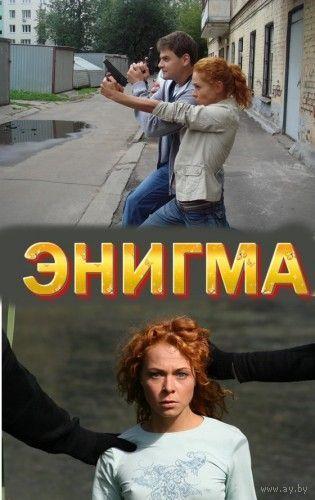 Энигма (2010) Все 15 серий. Скриншоты внутри