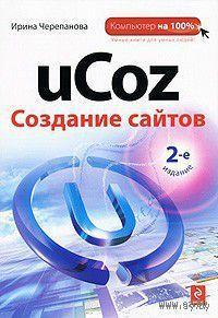 UCoz. Создание сайтов (+DVD).