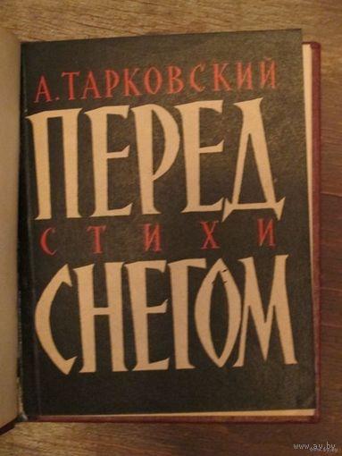 """Арсений Тарковский """"Перед снегом"""" 1962 г."""