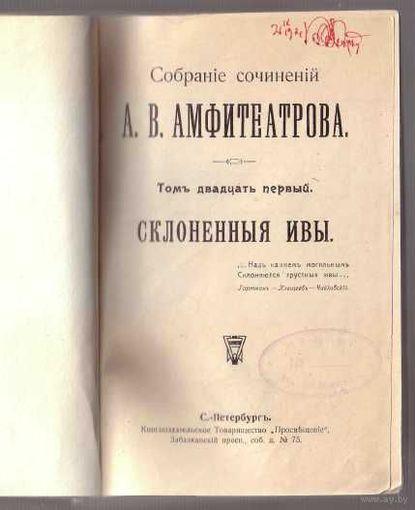 Амфитеатров А.В. Склоненные ивы. Собрание сочинений. том 21. 1909г.