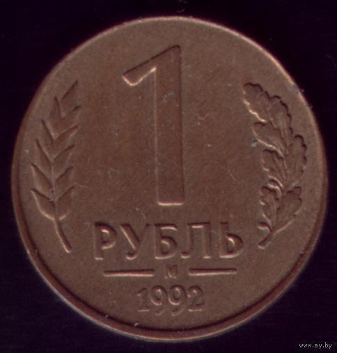 1 Рубль 1992 год М магн