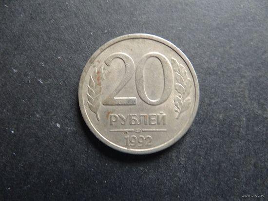 20 рублей 1992 Россия ЛМД (288)