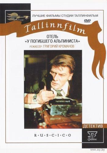 """Отель """"У погибшего альпиниста"""" (1979) Скриншоты внутри"""