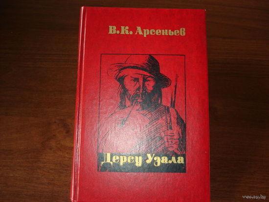 В.К.АРСЕНЬЕВ.   ДЕРСУ УЗАЛА