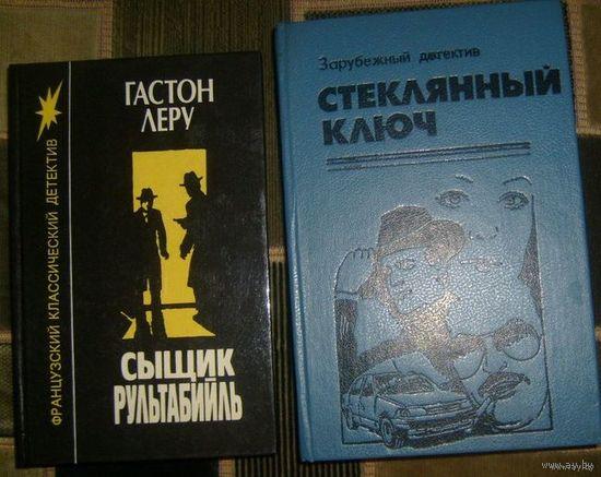 Зарубежный детектив.2 книги.