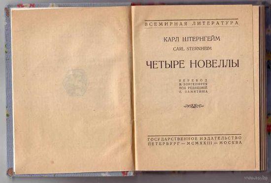 Штернгейм Карл. Четыре новеллы. 1923г. Редкая книга!