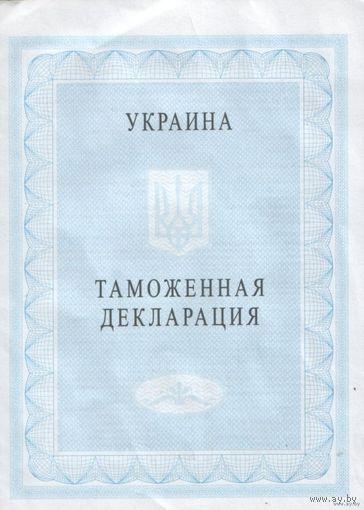 Таможенная декларация Украины