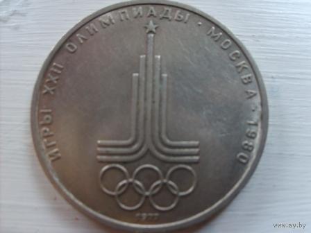 2. 1 рубль СССР олимпиада