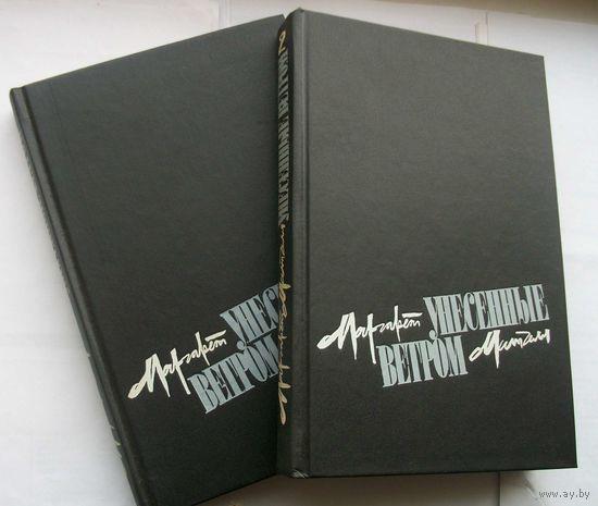 М.Митчелл-Унесённые ветром в 2 книгах.