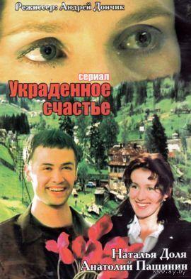 Украденное счастье. Все 4 серии (2006) Скриншоты внутри