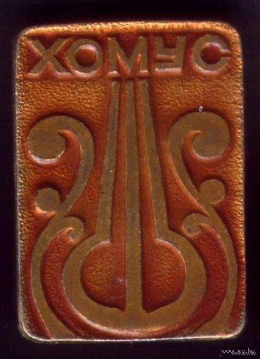 Хомус (Якутия)
