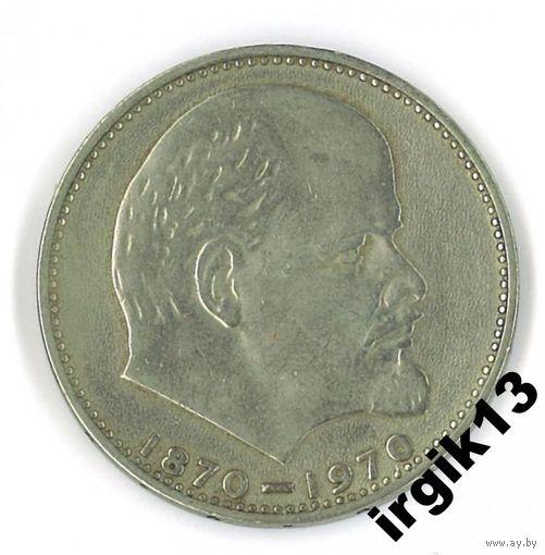 1 рубль 1970 года 100 лет со дня рождения Ленина