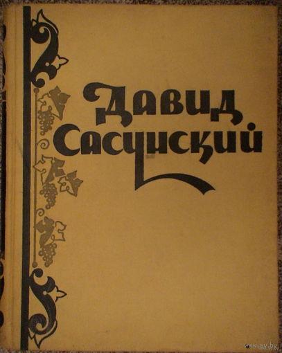 Давид Сасунский. Армянский народный эпос